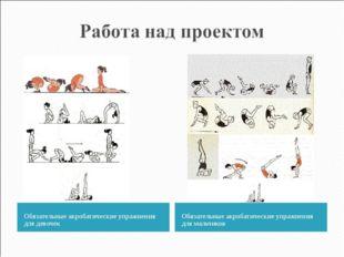 Обязательные акробатические упражнения для девочек Обязательные акробатическ