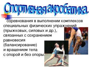 соревнования в выполнении комплексов специальных физических упражнений (прыж