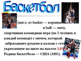 (англ. от basket — корзина и ball — мяч), спортивная командная игра (по 5 че