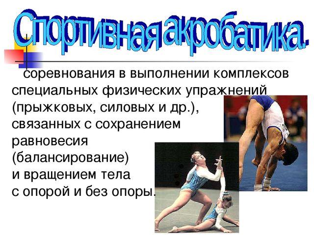 соревнования в выполнении комплексов специальных физических упражнений (прыж...