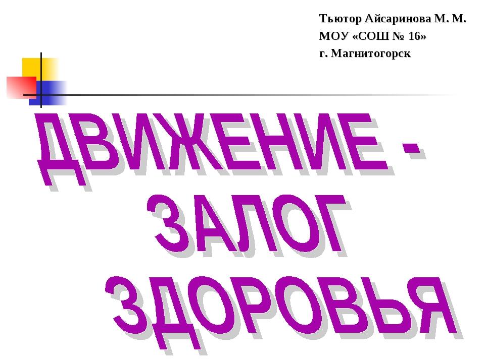 Тьютор Айсаринова М. М. МОУ «СОШ № 16» г. Магнитогорск