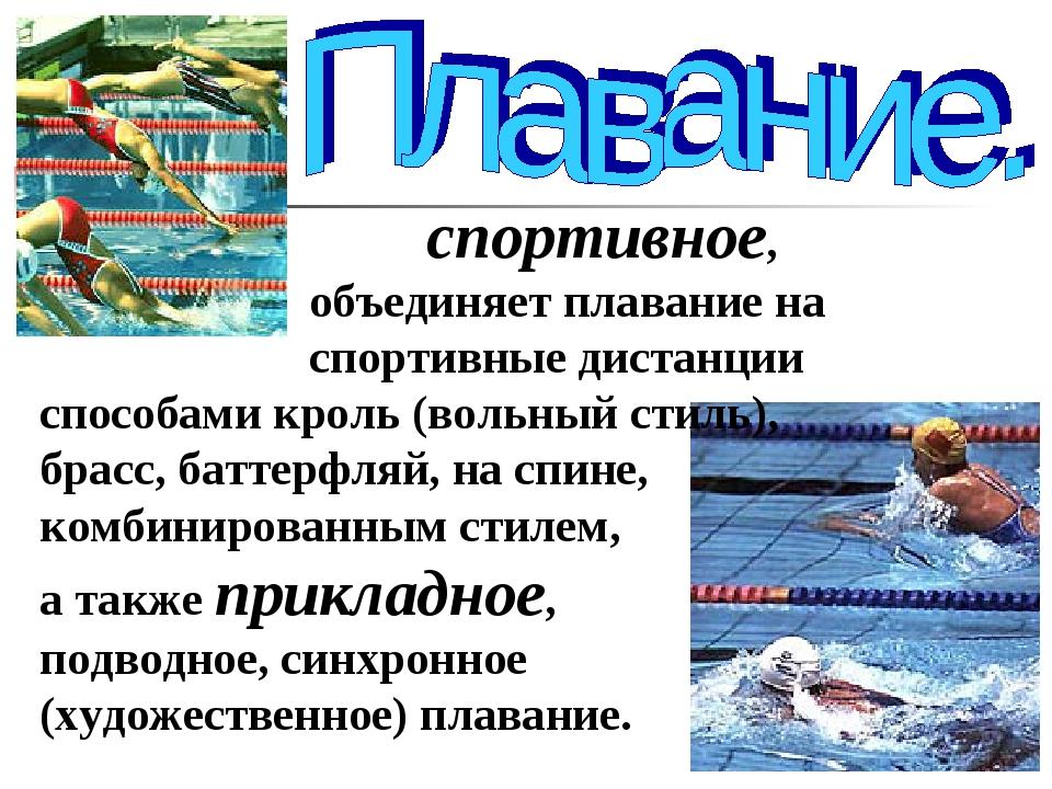 спортивное, объединяет плавание на спортивные дистанции способами кроль (вол...