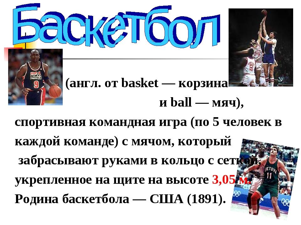 (англ. от basket — корзина и ball — мяч), спортивная командная игра (по 5 че...