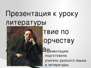 Презентация к уроку литературы « Путешествие по жизни и творчеству А.П. Чехо