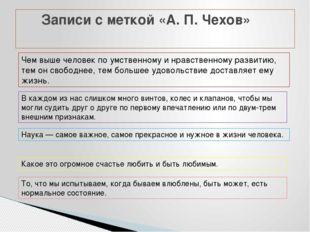 Записи с меткой «А. П. Чехов» Чем выше человек по умственному и нравственном