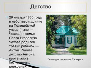29 января 1860 года в небольшом домике на Полицейской улице (ныне — Чехова) в