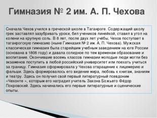 Гимназия № 2 им. А. П. Чехова Сначала Чехов учился в греческой школе в Таган