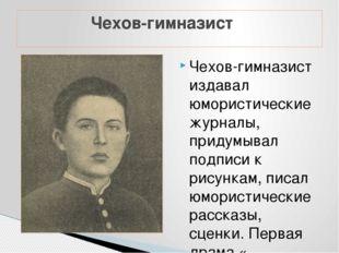 Чехов-гимназист издавал юмористические журналы, придумывал подписи к рисункам