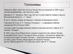 Топонимы Первый в мире памятник Антону Чехову был установлен в 1908 году в г