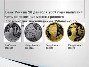 Банк России 28 декабря 2009 года выпустил четыре памятные монеты разного дос