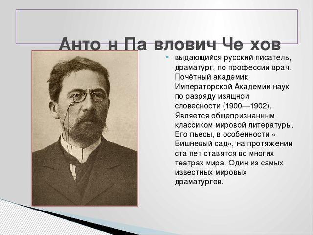выдающийся русский писатель, драматург, по профессии врач. Почётный академик...