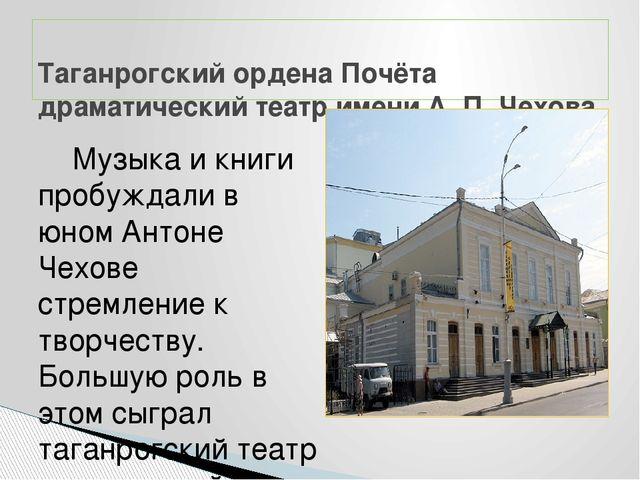 Таганрогский ордена Почёта драматический театр имени А. П. Чехова Музыка и к...