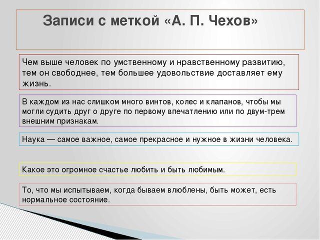 Записи с меткой «А. П. Чехов» Чем выше человек по умственному и нравственном...