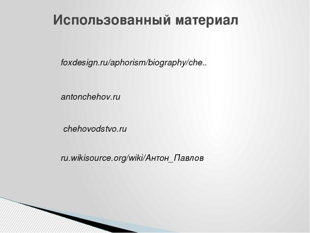 Использованный материал foxdesign.ru/aphorism/biography/che.. antonchehov.ru...