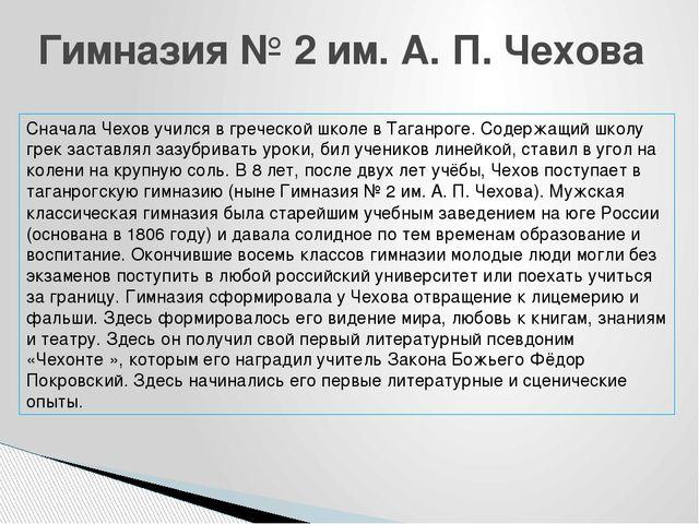 Гимназия № 2 им. А. П. Чехова Сначала Чехов учился в греческой школе в Таган...