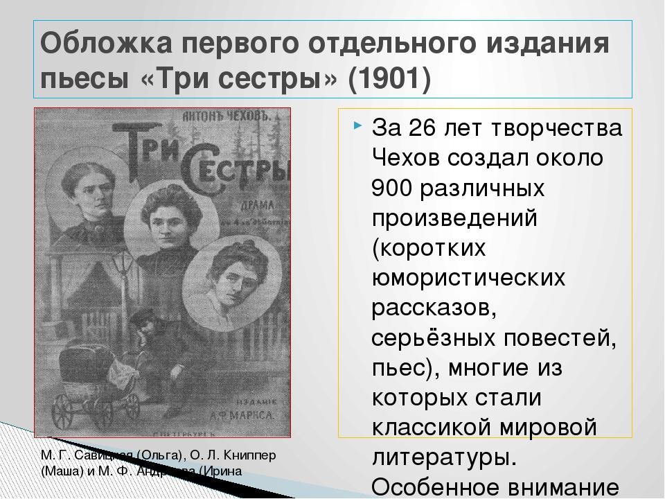 За 26 лет творчества Чехов создал около 900 различных произведений (коротких...