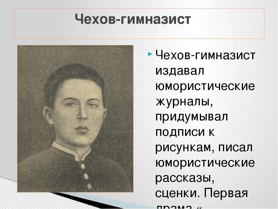 Чехов-гимназист издавал юмористические журналы, придумывал подписи к рисункам...