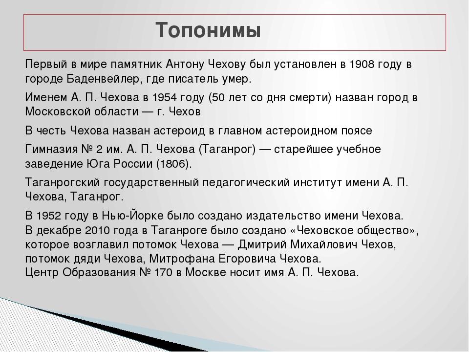 Топонимы Первый в мире памятник Антону Чехову был установлен в 1908 году в г...