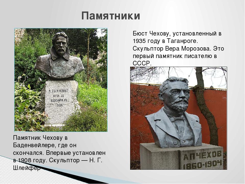 Памятники Памятник Чехову в Баденвейлере, где он скончался. Впервые установл...