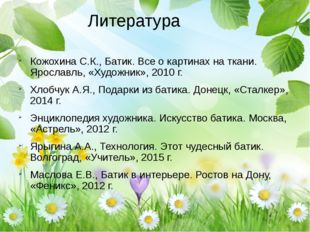 Литература Кожохина С.К., Батик. Все о картинах на ткани. Ярославль, «Художни