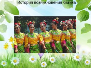 История возникновения батика