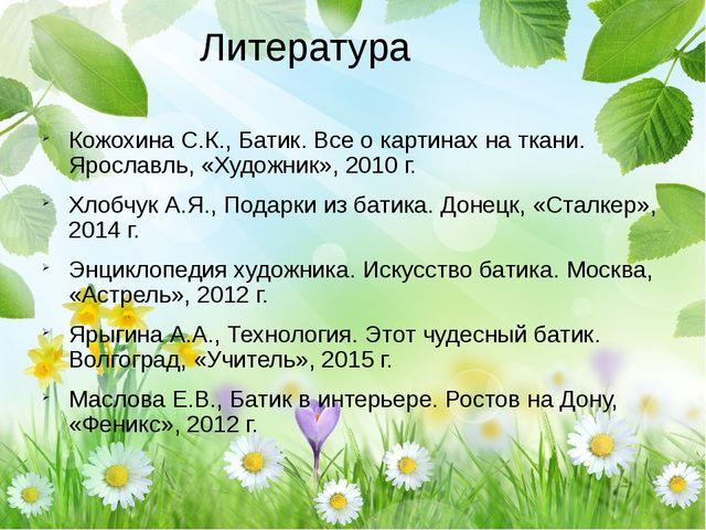 Литература Кожохина С.К., Батик. Все о картинах на ткани. Ярославль, «Художни...