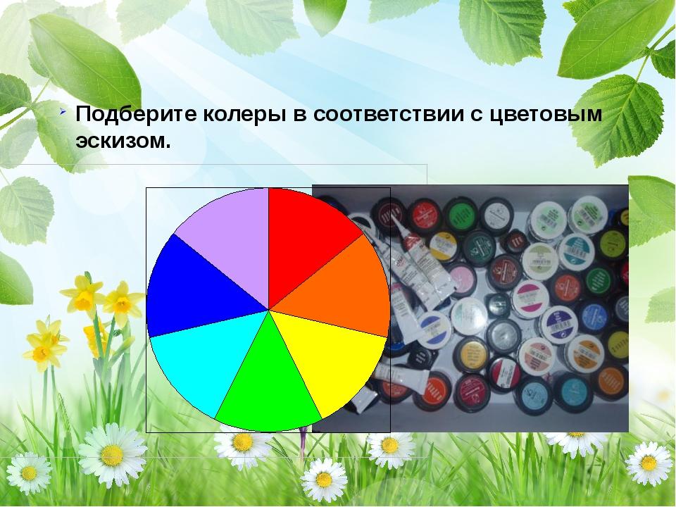 Подберите колеры в соответствии с цветовым эскизом.