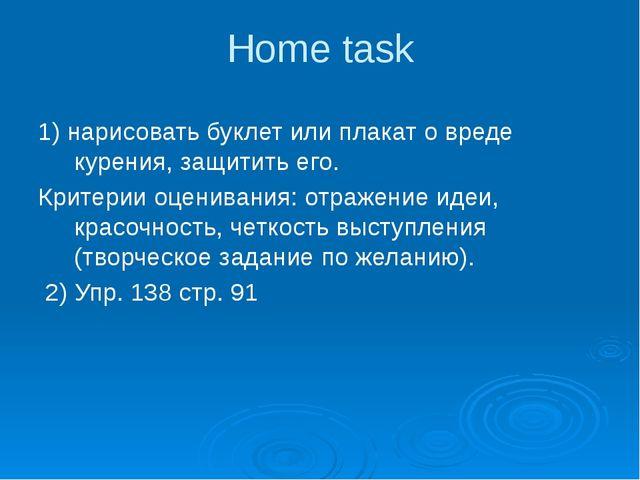 Home task 1) нарисовать буклет или плакат о вреде курения, защитить его. Крит...
