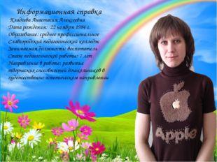 Информационная справка Кладеева Анастасия Алексеевна Дата рождения: 22 ноябр