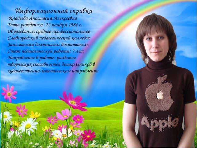 Информационная справка Кладеева Анастасия Алексеевна Дата рождения: 22 ноябр...