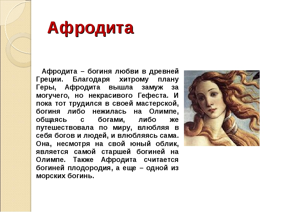 Сценарий по богам древней греции
