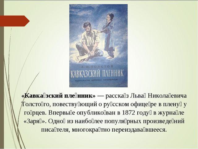 «Кавка́зский пле́нник»—расска́зЛьва́ Никола́евича Толсто́го, повеству́ющий...