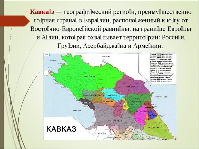 Кавка́з — географи́ческий регио́н, преиму́щественно го́рная страна́ в Евра́зи...