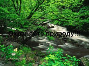 Охраняйте природу!!!