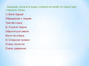 Задание: укажите виды словосочетаний по характеру главного слова. 1) Волк бу