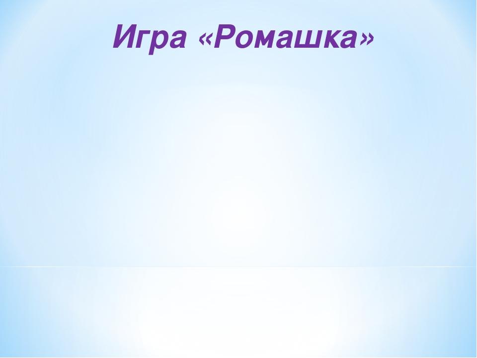 Игра «Ромашка»