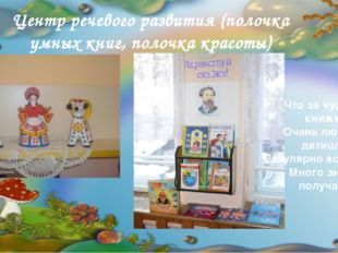 Центр речевого развития (полочка умных книг, полочка красоты) Что за чудо эт