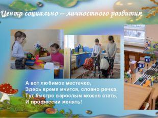 Центр социально – личностного развития А вот любимое местечко, Здесь время м