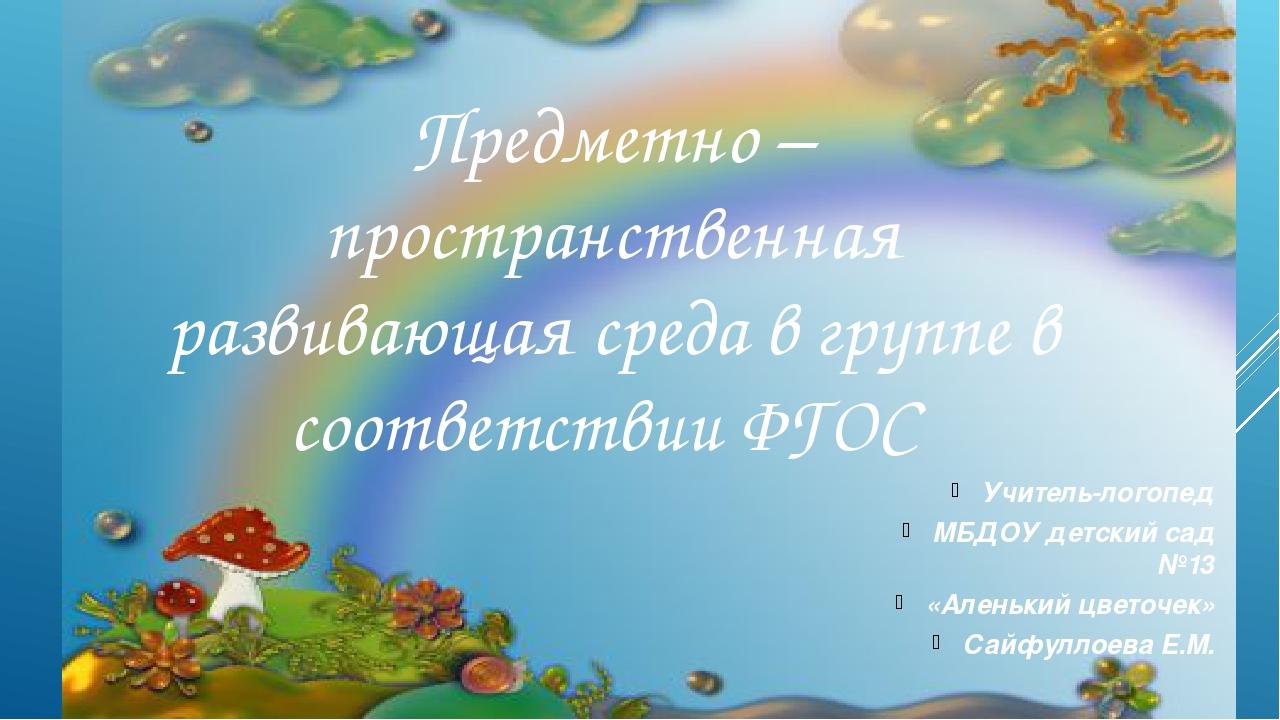 Предметно – пространственная развивающая среда в группе в соответствии ФГОС У...
