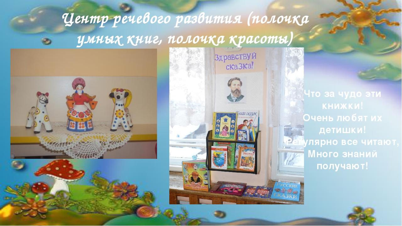 Центр речевого развития (полочка умных книг, полочка красоты) Что за чудо эт...