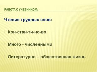 Чтение трудных слов: Кон-стан-ти-но-во Много - численными Литературно – общес