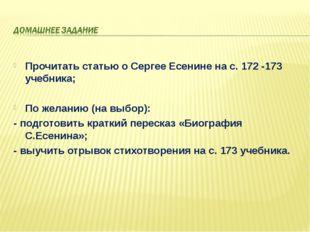 Прочитать статью о Сергее Есенине на с. 172 -173 учебника; По желанию (на вы