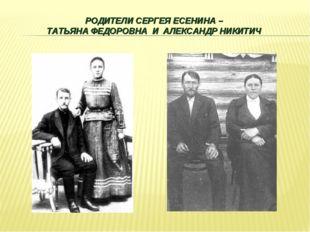 РОДИТЕЛИ СЕРГЕЯ ЕСЕНИНА – ТАТЬЯНА ФЕДОРОВНА И АЛЕКСАНДР НИКИТИЧ