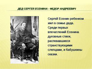 ДЕД СЕРГЕЯ ЕСЕНИНА - ФЕДОР АНДРЕЕВИЧ Сергей Есенин ребенком жил в семье деда.