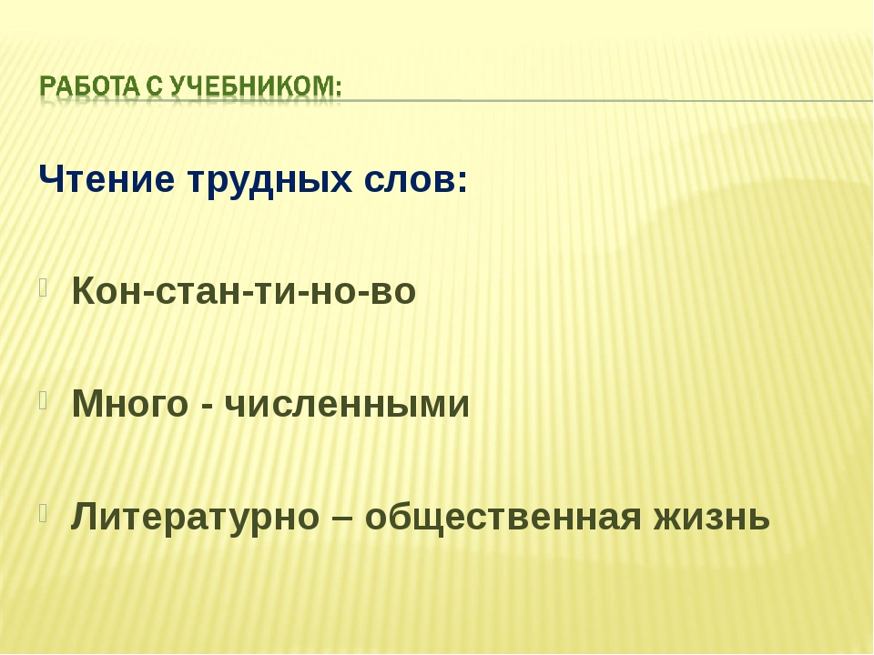 Чтение трудных слов: Кон-стан-ти-но-во Много - численными Литературно – общес...