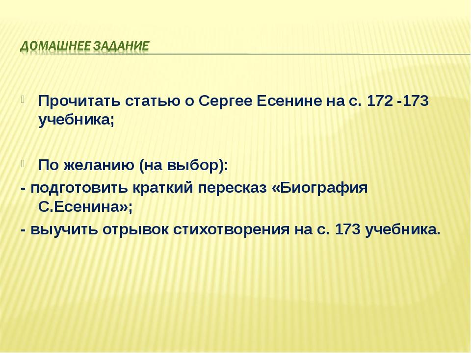 Прочитать статью о Сергее Есенине на с. 172 -173 учебника; По желанию (на вы...