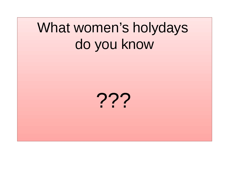 What women's holydays do you know ???