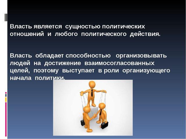 Власть является сущностью политических отношений и любого политического дейст...
