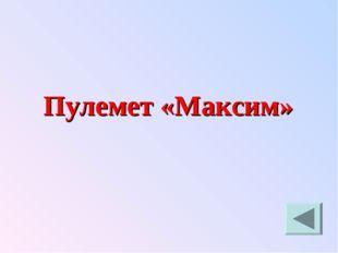 Пулемет «Максим»