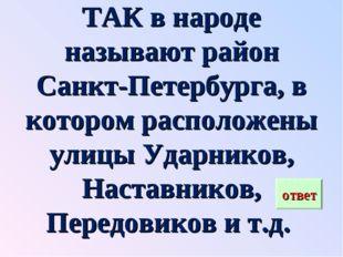 ТАК в народе называют район Санкт-Петербурга, в котором расположены улицы Уд